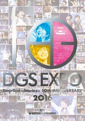 DGS EXPO 2016