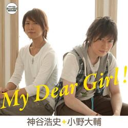 神谷浩史+小野大輔「My Dear Girl!」
