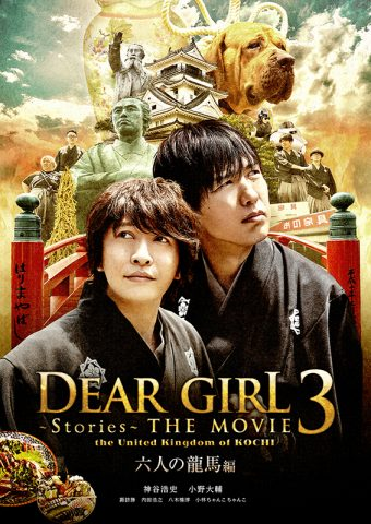 Dear Girl~Stories~THE MOVIE3