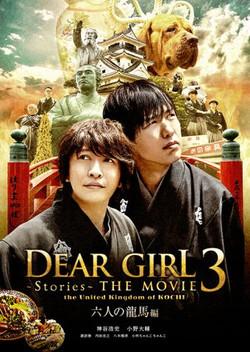 Dear Girl~Stories~THE MOVIE3