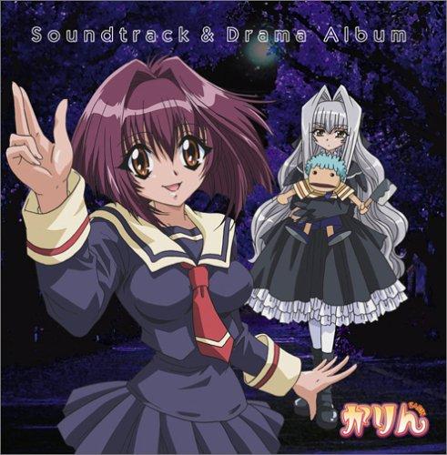 かりん Soundtrack & Drama Album