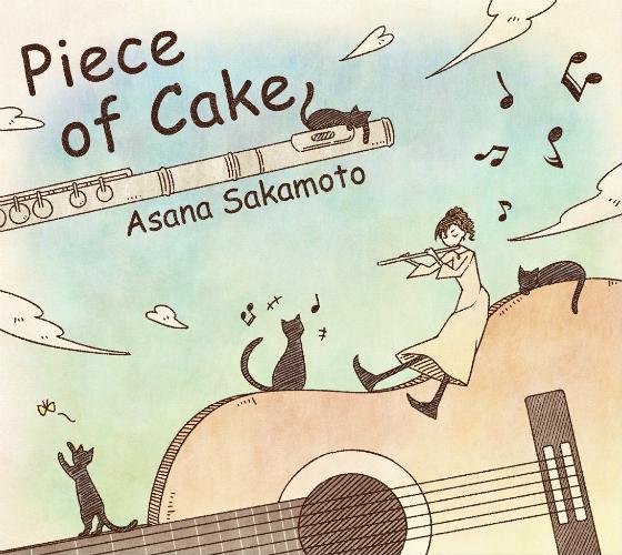 坂本朝菜「Piece of Cake」