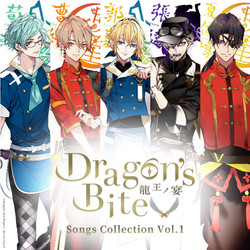 Dragon's Bite~龍王ノ宴~「Songs Collection Vol.1」