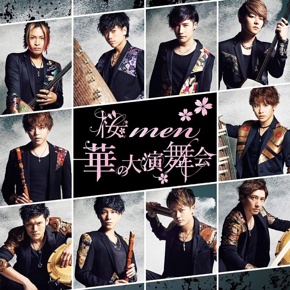 桜men「華の大演舞会」