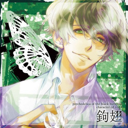 黒蝶のサイケデリカ「キャラクターCDシリーズ Vol.4 鉤翅」