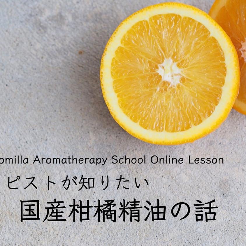 セラピストが知りたい 国産柑橘精油の話