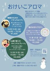 2021年10〜12月おけいこアロマちらし.jpg