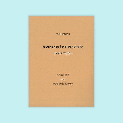 פרשת השבוע של ספר בראשית ומועדי ישראל - אברהם אדרת