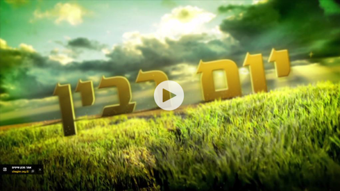 MASTER Video רבין.png
