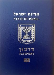 Biometric_passport_of_Israel.jpg