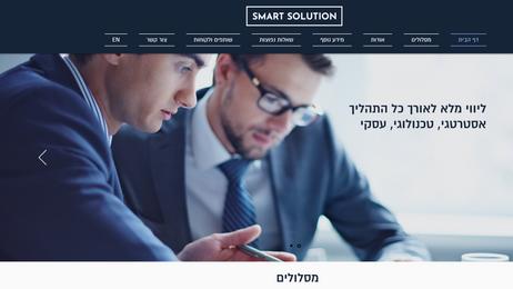 Smart Solution - יעוץ וליווי לסטרטאפים