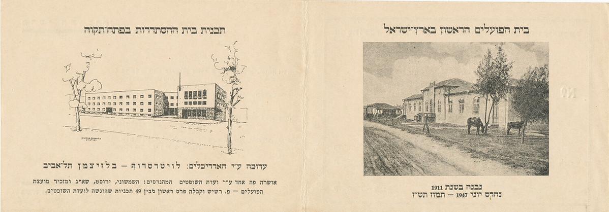 גלויה 1947
