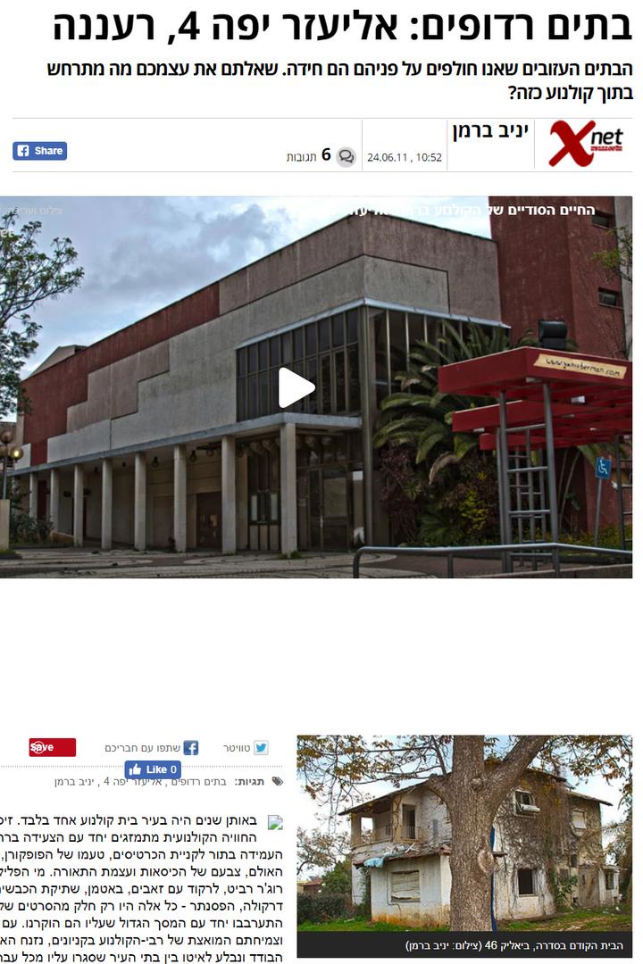 בית הקולנוע  Xnet