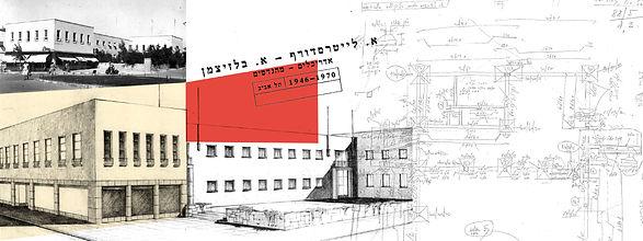 Israeli historic architeture archive