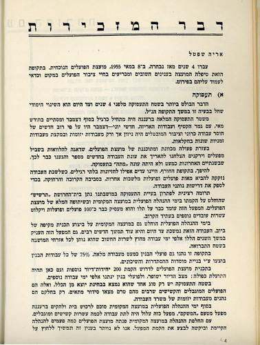 ספר דבר ההסתדרות 1962