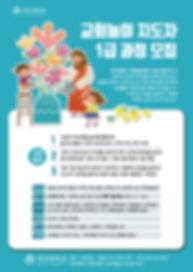 웹-교회놀이지도자-포스터-하늘색.jpg