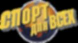 лого для сайта (1)_edited.png