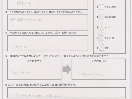 【特訓会】アンケート