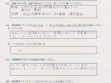 合格アンケート(広島大学 教育学部 初等教育コース)