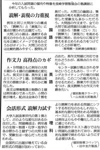 3月8日の朝日新聞より