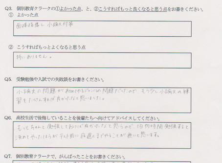 合格アンケート(活水女子大学 看護学部 看護学科)