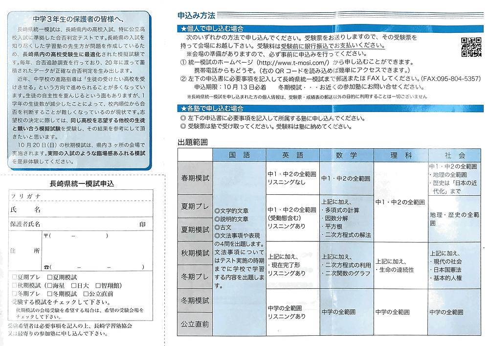 長崎県統一模試