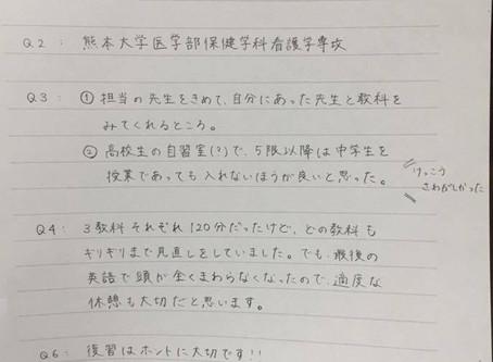 合格アンケート(熊本大学医学部保健学科看護学専攻)