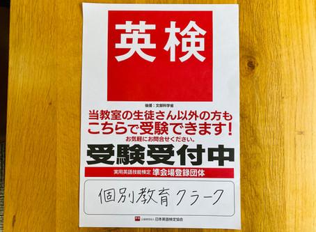 英検2次対策【無料】