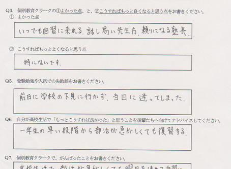合格アンケート(福岡大学 法学部 法律学科)
