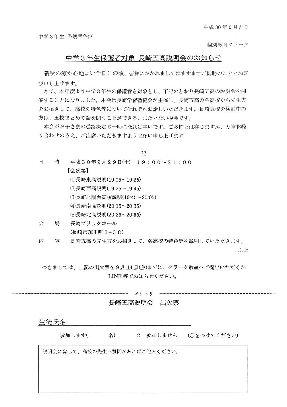 長崎五校説明会