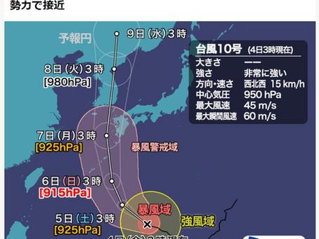 休校のお知らせ 9/7(月)【台風10号】