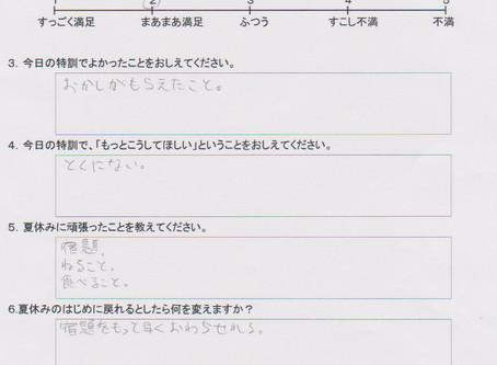 実力テスト対策 特訓会☆アンケート