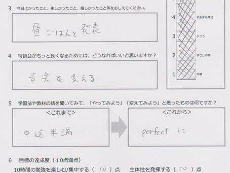 中3【10時間特訓③】アンケート