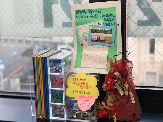 児童養護施設へクリスマスケーキを50年贈る