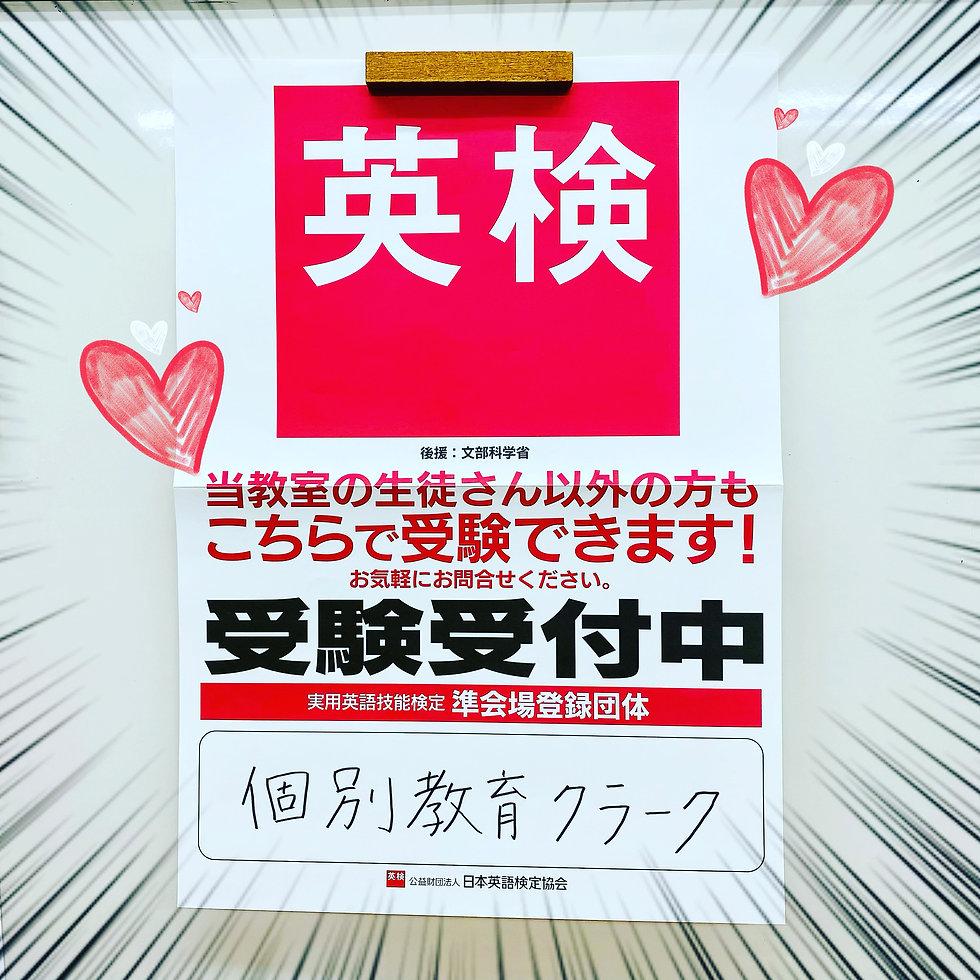 英検申込 締切日です!