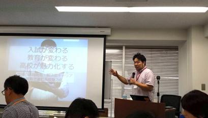 大学・学部の選びかた 藤岡慎二先生講演会 報告