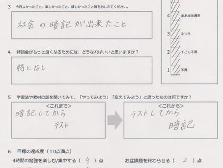 【テスト対策特訓会】アンケート