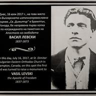 Инициатива за изграждане на паметник на Васил Левски в Канада