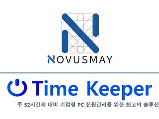 주 52시간제 대비 기업형 PC 전원관리를 위한 최고의 솔루션 -타임키퍼