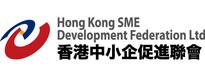 香港中小企促進聯會