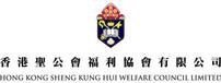 香港聖公會福利協會
