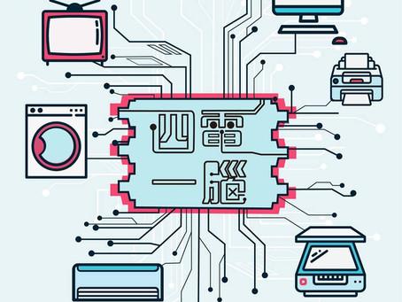 「四電一腦」生產者責任計劃