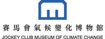 香港中文大學賽馬會氣候變化博物館