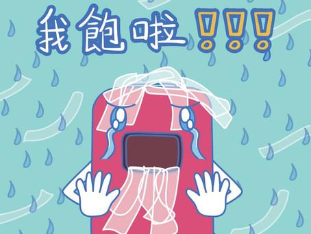 自備雨遮袋