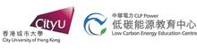 香港城市大學中華電力低碳能源教育中心