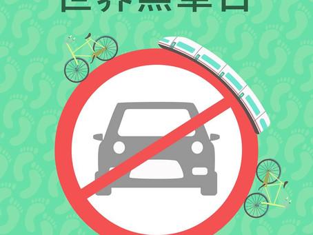 世界無車日
