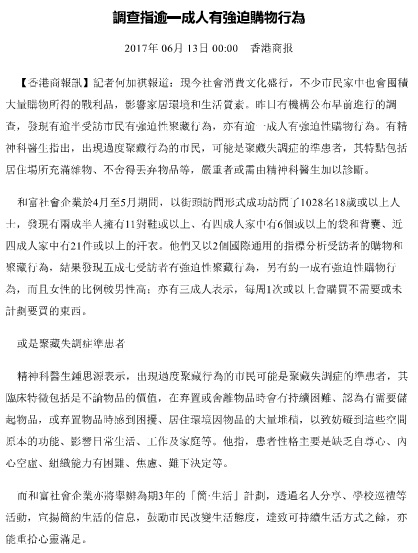 調查指逾一成人有強迫購物行為 - 香港商報