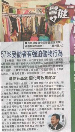 57%受訪者有強逼性儲物行為 - 東方