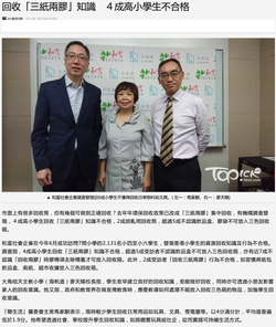 回收「三紙兩膠」知識 4成高小學生不合格 - 香港經濟日報 TOPick