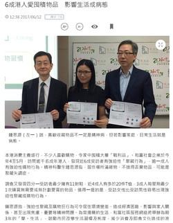 6成港人愛囤積物品 影響生活成病態 - 香港經濟日報 TOPick